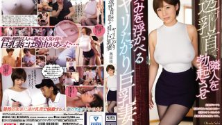 SSNI-155 Erect A Neighbor With A Transparent Nipple And Smile With A Smiley Busty Wife Okuda Saki