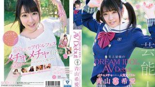 STAR-891 A Celebrity Love Affair Aoyama AV Debut