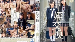T-28530 Niece Exchanging ~ Training Discipline Exchange Record By Two Uncle ~ Ai Ari · Kanzaka Hinano