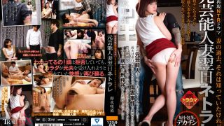 TRUM-009 True Story Reproduction NTR Drama Former Celebrity Wife's Past I Knew It … But The Former Celebrity Wife Next Day Neetral Enclosure Rough Tiny Boku Was Caught By The Former Entertainer's Wife Decaccin Mrs. Perfect Circumstances 浅水 咲 流