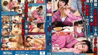 TSP-386 Compulsion Sexual Intercourse If A Female Employee Of A Ryokan Was Considered Vulgar And A Customer With Bad Taste And Thought That He Would Not Come Back Abruptly, He Seemed To Have Been Given Coma Drugs For Liquor, He Was Being Touched.2