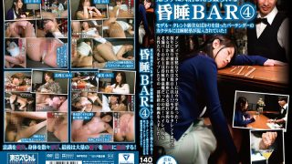 TSP-387 Tokyo Ginza BAR Owner Voyeur Videos If You Enter The Store Without Knowing It, You Will Be Fucked … Coma BAR 4 Model · Talent Grade Cocktail Aimed At Just The Beautiful Girls Had Been Mixed With Sleeping Pills!
