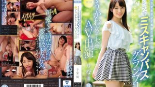 TYOD-364 Female Analyst Promising And Topic Of Famous University On SNS Miss Campus Grand Prix Active Student Girls College Student AV Appearance Rina (Alias)