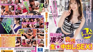 WANZ-733 Shinoda Yu May Be Able To Endure The Great Technique Of Tea ★ Cream Pies SEX!