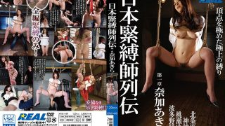 XRW-449 Japanese Bondage Master Rectangle Chapter 1 Akira Naga