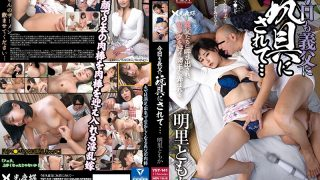 YST-141 Today Also My Father-in Toying Me A Toy … Akira Tomoka