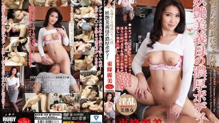 ANB-144 I Became A Mother's Toy I'm A Rich Body Of Mother-in-law Beauty Mother! Reimi Tojo