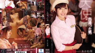 ATID-297 Akane Akane Who Met An Angel