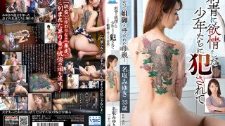 FUGA-23 Being Fucked By Boys Lustful With A Tattoo ~ Mother Who Was Once Called A Mother ~ Miyuki Natori
