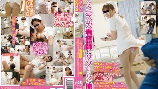 GS-181 I Am A Mini Skirt Nostaler I Am!Whether The Size Is Not Right, Or The Uniform That Is Too Erotic, A Mini White Coat That The Nurse Who Met On The Way Back To See The Pants Can See The Pants! What?My Crotch Has Become Ticky, So It's Masui In This Place!And Crouching Down …