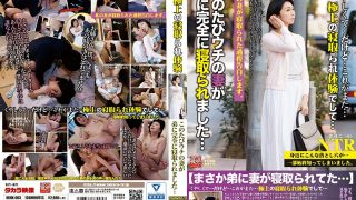 HENK-003 Ultimate Cried Experience This Time My Younger Brother's Wife Has Completely Been Tossed … … Shindo Kiriko