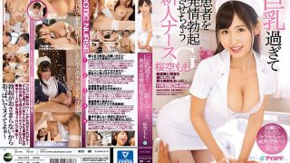 IPX-134 Big Tits Too Expensive To Make A Patient Erect Erection Gcup Newcomer Nurse If You Ask Us Pure Deca-pai Beautiful Cherry-sky Momomo