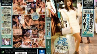 IPX-136 Charge!Singles Actress Kamisaki Shiori Reports A Gossip Sneaky Body Per Sex Shop In Rumors! Pinsaro!M Erotic!Wash Body Esthetics!Covering Happening Bars And Bodies And Bodyballs And Sneaking In! !