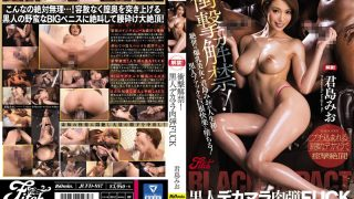 JUFD-887 Impulse Lifting! Black Dekamara Meat Bullet FUCK Kimishima Mio