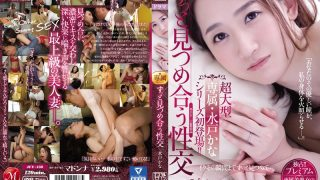 JUY-438 Ultra Large Size Exclusive · Mito Kana Series First Appearance! ! Fucking Sexual Intercourse