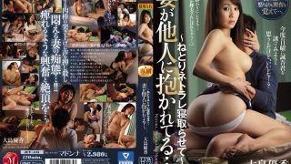 JUY-445 My Wife Is Embraced By Others ….~ Let's Take Leave Of Netrole ~ Yuka Oshima
