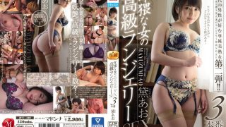 JUY-449 The Second Exclusive Beauty Milf Preferred By Men In Their 40s! ! An Obscene Girl Luxury Lingerie SEX 3 Real Number Mayumi Mayumi
