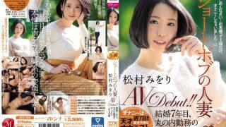 JUY-450 Short Bob's Married Woman Matsumura Miuri AVDebut! ! Married Seventh Year, Marunouchi's Stylish Mrs. 33 Years Old