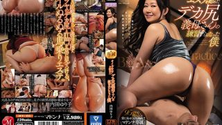 JUY-475 Yukiko Uchida Who Became A Practice Base For Mr. Yoshio Mika Who Started Oil Care