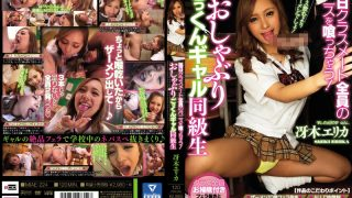 MIAE-224 I Will Eat The Penis Of Every Classmate Everyday!Pacifier Cum Swallow Gal Classmate Saeki Erika