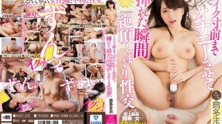 MIAE-225 The Moment I Got Masturbated To The Stage Before Iku And Cummed Up Cum Shot Sexual Intercourse Makio Kuracha