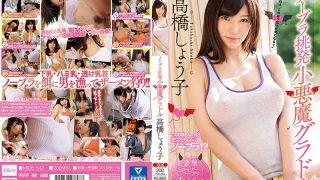 MIDE-542 Nobra Provocation Small Devil Gradle Takahashi Shōsho