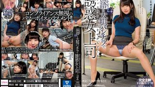 MIDE-545 Seductive Female Boss Tsubomi Who Is Asking For Sex Inside Of Office With Secret Language (binaural) And Bold Panchira