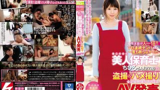 NNPJ-282 Maternal Instinct Is One Time More! ! A Voyeur Nurse Who Did Not Refuse Seven Days In A Row And Never Refused As A Child Caregiver Chihiro (27 Years Old) Recorded Videotapes & Gonzo Whole Recorded Images As It Is AV! ! Nampa JAPAN EXPRESS Vol.71