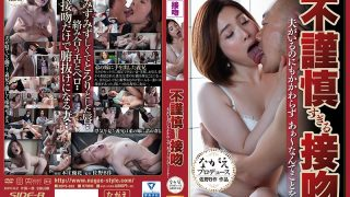 NSPS-692 Despite The Fact That There Is A Kissing Husband That Is Too Shy, Oh ~ I Wonder Why … Honjo Yuka