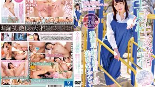 ONEZ-131 Generalized Sensory Zone Anti-inflammation Premature Ejaculation Leakage Daughter Dislikes AV Debut Nursing Student Kanon Chan (20 Years Old)