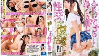 ONEZ-135 Resurrection Trace Beauty Squirrel Anal Wild Beat Kneading Fuck