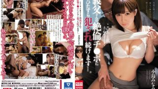 SSNI-168 After This, I Will Continue To Be Fucked By My Father's Uncertainty Boy Until My Husband Comes Home. Minami Kojima