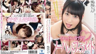 STAR-899 Asuka Love Love Which Holds My Points As Completely Asuka Rin Love Love ◆ No Hand Blow Job