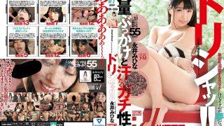 WDI-069 Dorisi! ! Miina Nagai