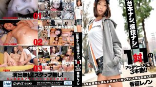 ZEX-347 【Scenario Pears, Acting Pears】 1 To 1 Private SEX 3 Production! !It Pushed Into The Director's Home Of AV And It Gets Fucked By Two Persons Clearly! Sakae Lennon