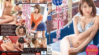 ABP-732 Harushima Ryo's Finest Grasping Brush 21 A Virgin Assault To A Loving And Sexually Inviting Squirrel!