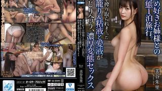 APNH-015 A Tranquil Trip With A Sister Who Likes Blame One Night Trip. Squeezed Sperm And Mingling With Mucus And Love Juice, Concentrated Transformation Sex Misatani Shuri