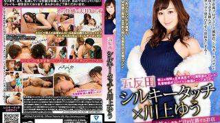 ARMQ-018 Gotanda Silky Touch × Yu Kawakami