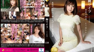 ARSO-18110 Mai Wife ~ Celebrity Club ~ 110