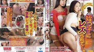 AUKG-421 I Was Lesbian By My Niece …. Yasuko Ogata Aoi Mizutani