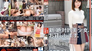 CHN-156 A New And Absolute Beautiful Girl, I Will Lend You. ACT.81 Fujie Fumiho (a New AV AV Actress) Is 21 Years Old.