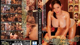 CLUB-471 Yareru Married Crank Massage 20 Cum Shot Negotiation Voyeur