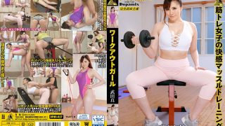 DPMI-027 Workout Girl Makoto Takeda