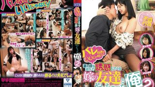 "FSET-764 ""You Do Not Have To Get Balanced ♪"" I've Done With My Bride's Friend Who Steals My Wife's Eyes And Is Tempted. 2"