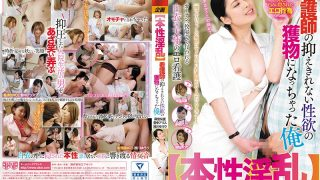 FSET-766 【Nature Nymphos】 I Became A Prey Of Sexual Desire Which The Nurse Can Not Control