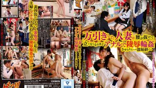 GEGE-020 Shoplifting Married Woman Got Ridiculed By Anal In A Way That Her Waist Can Not Stand And Stand …