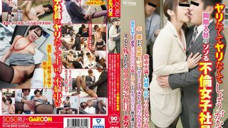GS-186 Saki Wanted To Be Awfully Sorry Sorcerer Affiliated Female Employee Of Synchronous Entry Synchronous Synchronization Female Employees Who Entrusted To Joining The Company Got Tied Up With A Married Boss Who Was A Long Time And Was A Strong Beloved With Just Two People! !