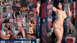 GVG-681 Big Tits Widowed As A Sexual Slave [Censored]ed By An Old Worker Mihiru Ai Flower