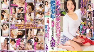 IENE-884 Husband And Wife Who Bred An Infidelity Juvenile In Big Breasts No Bra Nipple Patch
