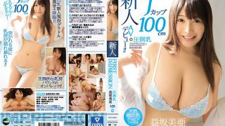 IPX-139 FIRST IMPRESSION 125 Overwhelmed Milk J Cup 100 Cm Natural Super Big Busty Gravure Idol AV Debut! ! Masasaka Mikasaka